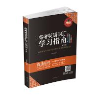 高考英语词汇学习指南(第二版)