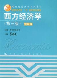 西方经济学(第三版)彩色版