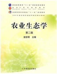 农业生态学(第二版)(内容一致,印次、封面或原价不同,统一售价,随机发货)