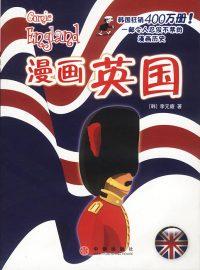 漫画英国(漫画欧洲丛书)