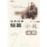 世界经典短篇小说金榜 上下