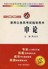 录用公务员考试指导用书——申论(2008)