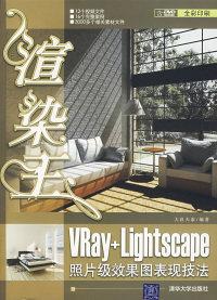 渲染王(VRay+Lightscape)照片级效果图表现技法(含盘)