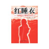 红睡衣——海那边寻梦的中国女子
