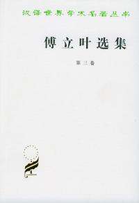 傅立叶选集:第三卷