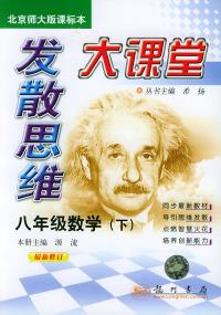 发散思维大课堂:八年级数学下(北京师大版课标本)