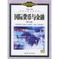 国际货币与金融(第三版)——现代金融市场系列