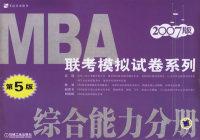 MBA联考模拟试卷系列·综合能力分册(2007版·第5版)