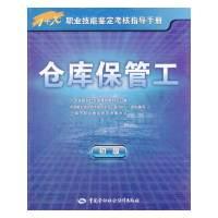 初级-仓库保管工-1+X职业技能鉴定考核指导手册