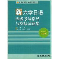 新大学日语四级考试指导与模拟试题集(2009年全新版)