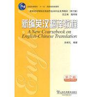 新编英汉翻译教程(第2版)(修订版)