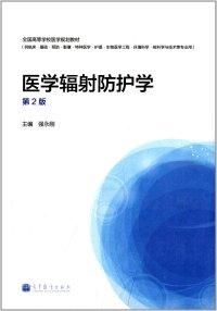 医学辐射防护学-第2版