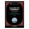 AutoCAD 2014计算机辅助设计-(土木类)-(第2版)