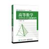 高等数学 习题辅导书(同济第七版 上册) (内容一致,印次、封面或原价不同,统一售价,随机发货)