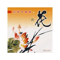 初学中国画之 画花