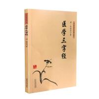 中医临床经典丛书-医学三字经