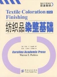 纺织品染整基础
