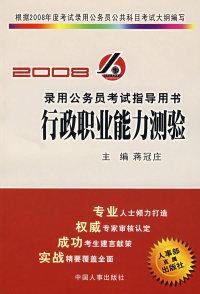 录用公务员考试指导用书——行政职业能力测验(2008)