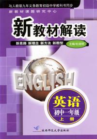 新教材解读 英语初中一年级上册