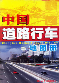 中国道路行车地图册
