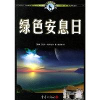 绿色安息日——旅行与探险经典文库