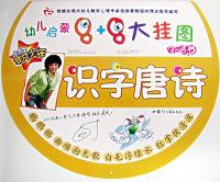 识字唐诗(3-8岁)(注音版)--幼儿启蒙8+8大挂图