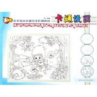 卡通漫画/儿童绘画基础技法培训教材