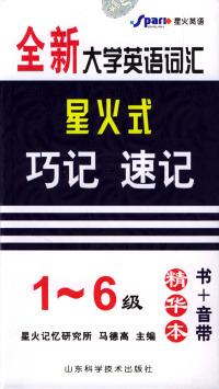 全新大学英语词汇星火式巧记速记(1-6级精华本)(书+音带)