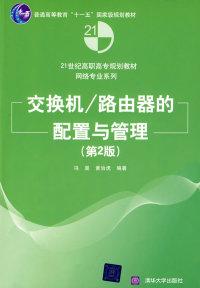 交换机/路由器的配置与管理(第2版)