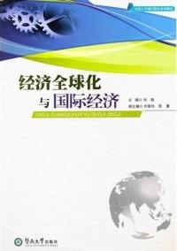 经济全球化与国际经济