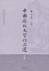 中国历代文学作品选(下编)
