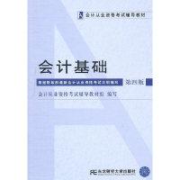会计基础(第四版)(会计从业资格)