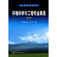 环境科学与工程专业英语(第三版)