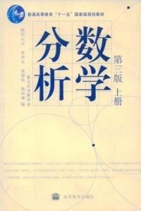 数学分析( 第三版)上册(内容一致,印次、封面或原价不同,统一售价,随机发货)