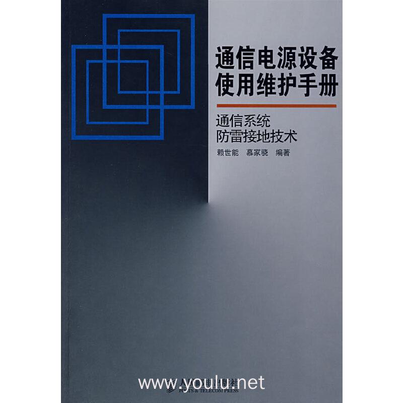 通信系统防雷接地技术