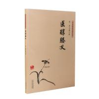 中医临床经典丛书——医醇賸义