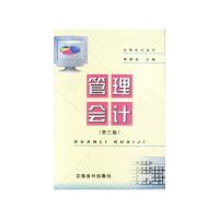 管理会计——立信会计丛书