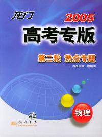 2005龙门高考专版(第二轮):物理