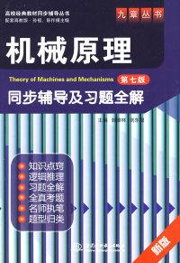 机械原理(第七版)同步辅导及习题全解(内容一致,印次、封面或原价不同,统一售价,随机发货)