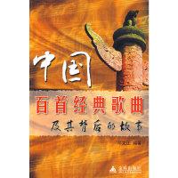 中国百首经典歌曲及其背后的故事