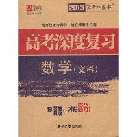 2013高考牛皮书 高考深度复习 数学(文科)