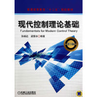 现代控制理论基础-第3版