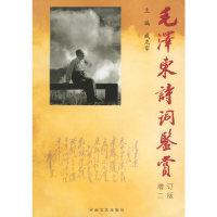 毛泽东诗词鉴赏·增订二版