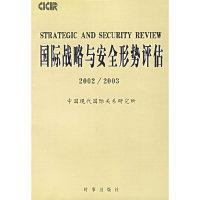 国际战略与安全形势评估 2002/2003