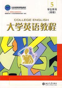 大学英语教程5:学生用书(高级)(附光盘)