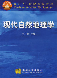 现代自然地理学