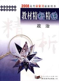 2008高考总复习最新用书教材精析精练——政治