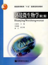 环境微生物学(第二版)(内容一致,印次、封面或原价不同,统一售价,随机发货)