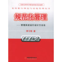 规范化管理——管理系统运行设计方法论