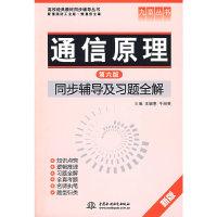 通信原理(第六版)同步辅导及习题全解 (内容一致,印次、封面、价格不同,随机发货)